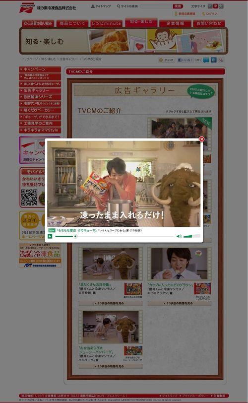 2012.06 PUB AJINIMOTO 02