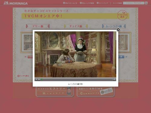 2012.03 PUB BUISCUITS MORINAGA 03