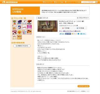 2012.03 PUB BUISCUITS MORINAGA 08