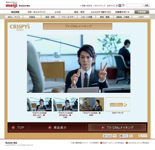 2012.03 PUB MEIIJI CRISPY'S 03