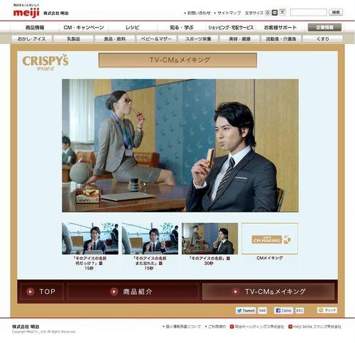 2012.03 PUB MEIIJI CRISPY'S 04