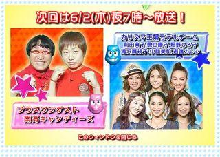 2011.06.02 VS ARASHI 01