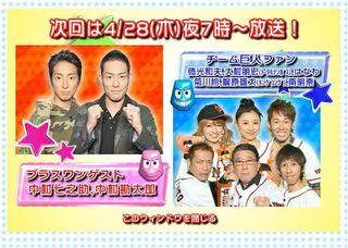 2011.04.28 VS ARASHI 01