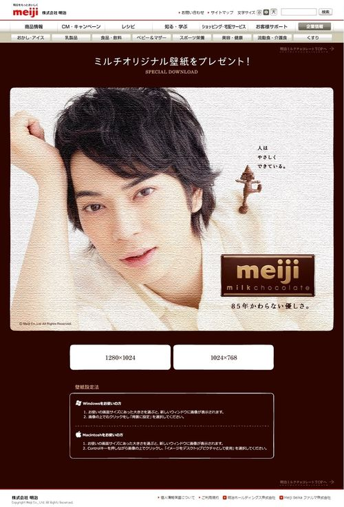 2011.10 MEIJI MILK CHOCOLATE 05