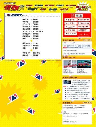 2011.10.15 KAIBUTSU-KUN SP 04