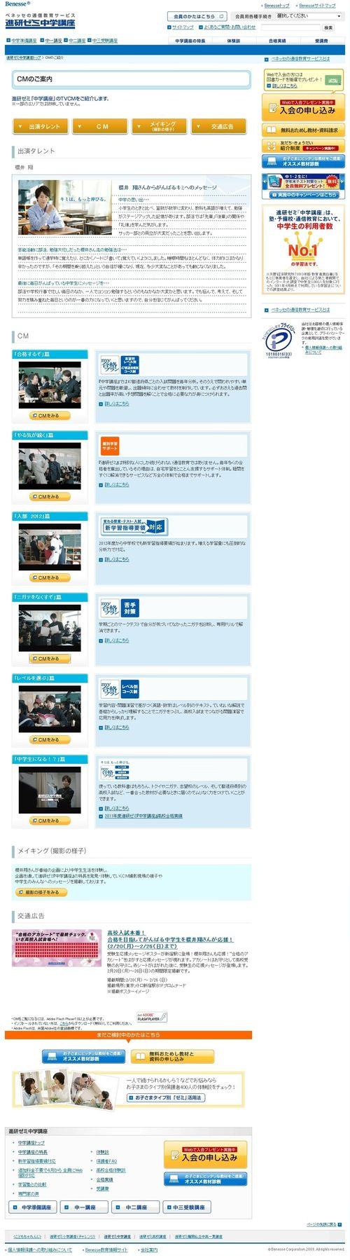 2012.02.19 PUB BENESSE 02
