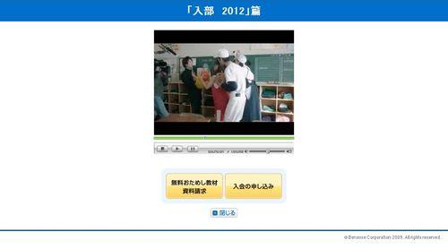 2012.02.19 PUB BENESSE 「入部 2012」篇 03