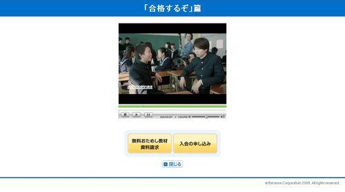 2012.02.19 PUB BENESSE 「合格するぞ」篇 05