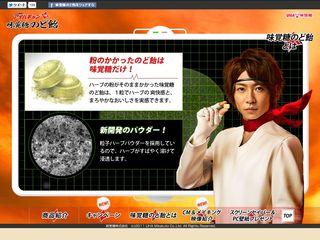 2012.01 PUB UHA MIKAKUTO NODOAME 05