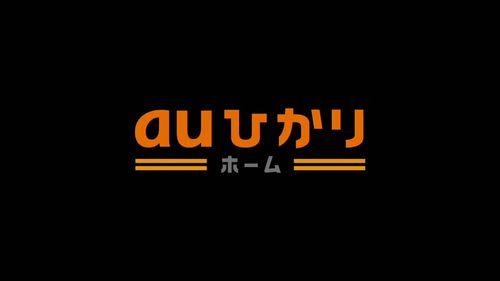 2011.11.20 PUB AU BY KDDI ひかり