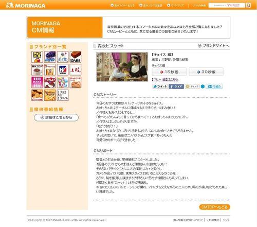 2011.12 PUB BISCUIT MORINAGA 03