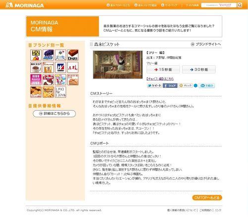 2011.12 PUB BISCUIT MORINAGA 06