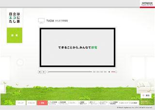 2012.02 PUB HITACHI 03