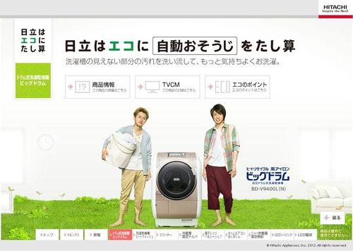 2012.02 PUB HITACHI 04