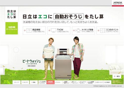 2012.02 PUB HITACHI 08
