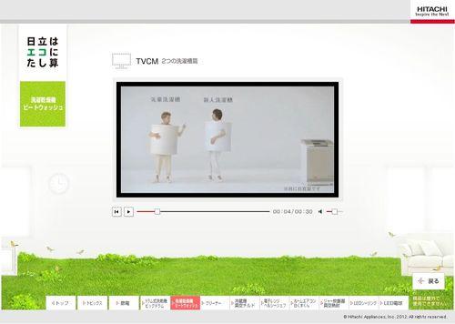 2012.02 PUB HITACHI 11