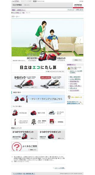 2012.02 PUB HITACHI 14