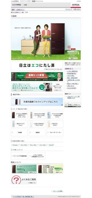 2012.02 PUB HITACHI 19