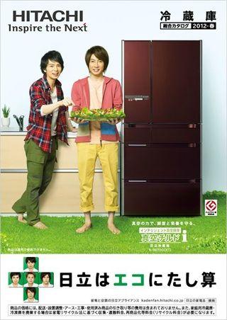 2012.02 PUB HITACHI 20 (catalogue)