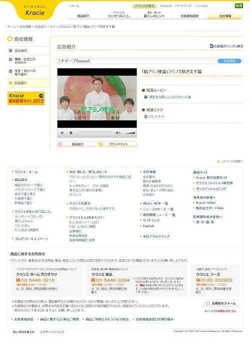 2012.03 PUB NAIVE 03