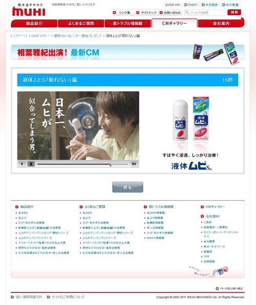 2012.06 PUB MUHI 04 (液体ムヒS「取れない」篇)