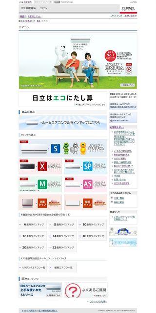 2012.06 PUB HITACHI 29 BIS