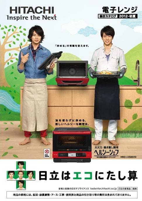 2012.05 pub hitachi 05