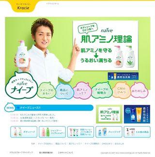 2012.06 PUBLICITE NAIVE 01