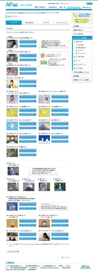 2012.04 PUB AFLAC 15