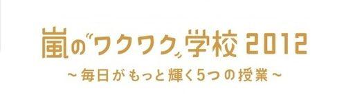 2012.06 Arashi no wakuwaku gakkō 2012 ~ Mainichi ga motto kagayaku itsutsu no jugyō ~