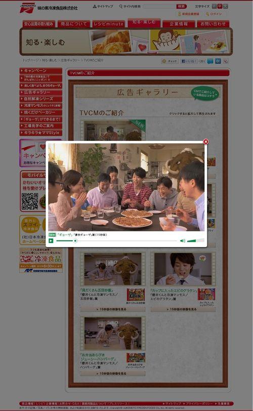 2012.06 PUB AJINIMOTO 03