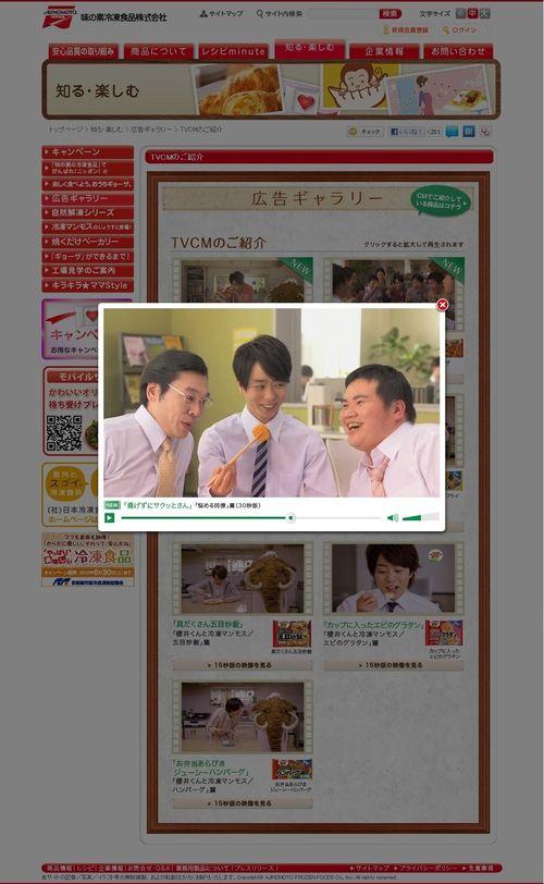 2012.06 PUB AJINIMOTO 04
