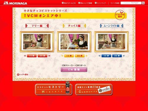 2012.03 PUB BUISCUITS MORINAGA 02
