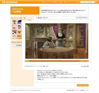 2012.03 PUB BUISCUITS MORINAGA 09