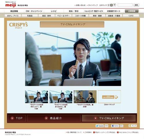 2012.03 PUB MEIIJI CRISPY'S 02
