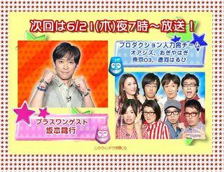 2012.06.21 VS ARASHI 01