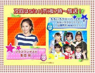2012.05.31 VS ARASHI 01