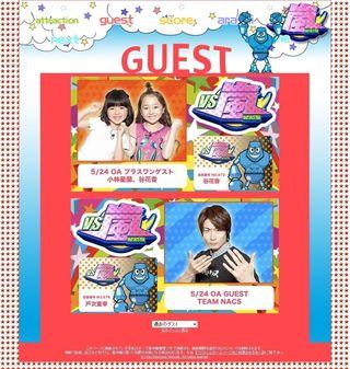 2012.05.24 VS ARASHI 02