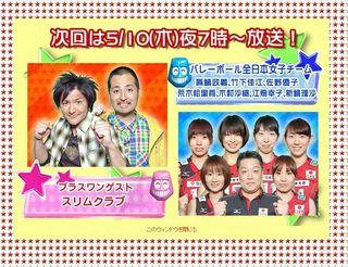 2012.05.10 VS ARASHI 01