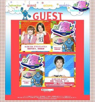 2012.04.26 VS ARASHI 02