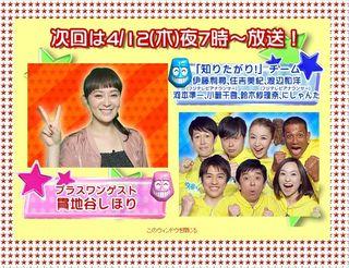2012.04.12 VS ARASHI 01