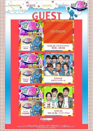 2012.03.29 VS ARASHI SP 02