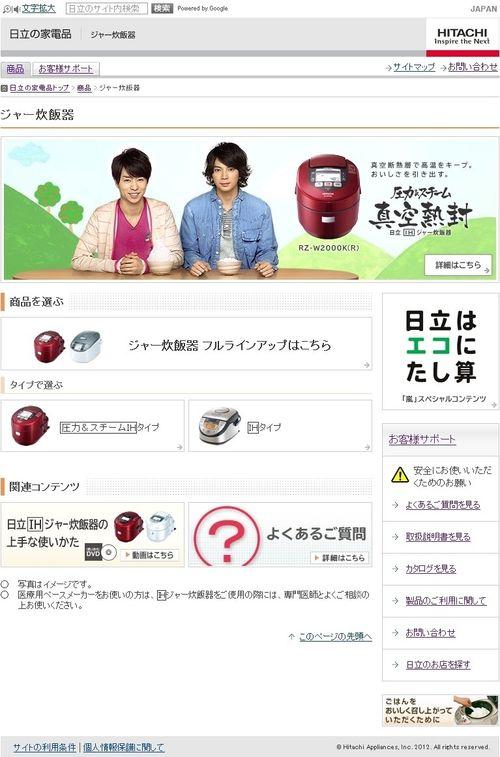 2012.07.08 PUB HITACHI 03