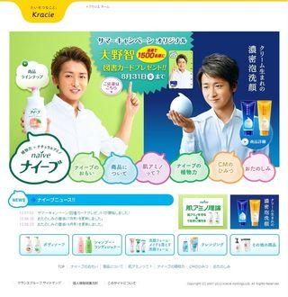 2012.07.01 PUBLICITE NAIVE 01