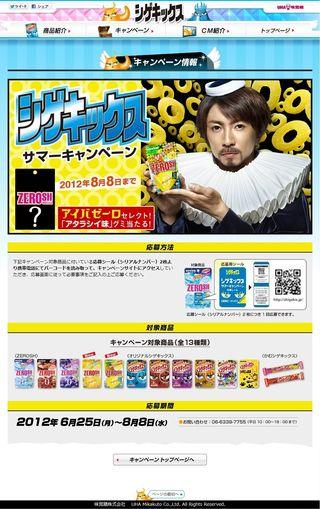 2012.06.30 PUB UHA-MIKAKUTO SHIGEKIKKUSU ZEROSH 06