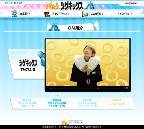 2012.06.30 PUB UHA-MIKAKUTO SHIGEKIKKUSU ZEROSH 08