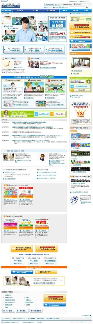 2012.06.22 PUB BENESSE 01