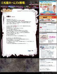 Mikeneko Holmes no Suiri 03