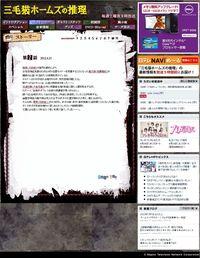 Mikeneko Holmes no Suiri 04