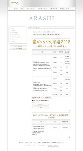 2012.07.31 ARASHI NO WAKUWAKU GAKKO 2012 01